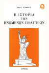 Ιστορία των Ηνωμένων Πολιτειών - Nikos Tsiforos, Νίκος Τσιφόρος