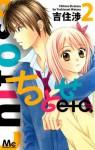 Chitose etc., Vol. 02 - Wataru Yoshizumi