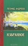 Леонид Андреев. Избранное - Leonid Andreyev, Леонид Андреев