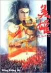 Hero #1 - Wing Shing Ma