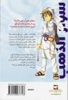 Gold Ring - Qais Sedki, Akira Himekawa