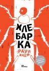 Хлебарка - Rawi Hage, Margarita Dogramadjian, Raycho Stanev [NAGLEDNA]