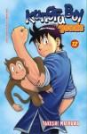 Kungfu Boy Legends Vol. 12 - Takeshi Maekawa