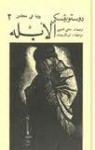 الأبله - المجلد الثاني - Fyodor Dostoyevsky, سامي الدروبي