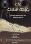 في ضيافة الشاباك - حسان طباجة, عمر خمايسي