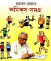 COMICS SAMAGRA 1 - Narayan Debnath