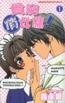 Maniattemasu!, Vol. 01 - Ai Morinaga