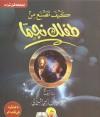 كيف تصنع من طفلك نجمًا - عبد الحميد البلالي