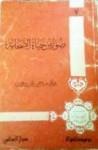 صور من حياة الصحابة - الجزء السابع - عبد الرحمن رأفت الباشا