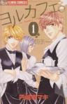 Yoru Kafe 1 - Maki Enjouji