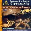 Жук в муравейнике - Arkady Strugatsky, Boris Strugatsky