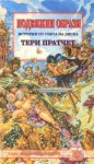Подвижни образи (Истории от Света на Диска, #10) - Terry Pratchett, Владимир Зарков