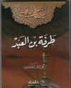 ديوان طرفة بن العبد - طرفة بن العبد, عبد الرحمن المصطاوي