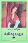 غروب وكتابة - هيفاء بيطار