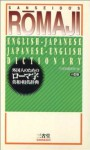 Sanseido's Rōmaji English Japanese, Japanese English Dictionary =Gaikokujin No Tame No Rōmaji Ei Wa, Wa Ei Jiten - 三省堂編修所