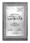 الرسالة الكاملية في السيرة النبوية - ابن النفيس, Ibn Al-Nafis, 'Ali Ibn ABI Al-Hazm Ibn Al-Nafis