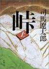 Tōge - Ryōtarō Shiba