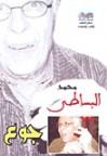 جوع - محمد البساطي