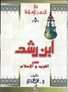 ابن رشد بين الغرب والإسلام - محمد عمارة