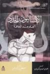 الإنسانيون الجدد: العلم عند الحافة - John Brockman, مصطفى إبراهيم فهمي
