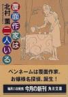 覆面作家は二人いる [Fukumen Sakka ha Futari Iru] - Kaoru Kitamura, 北村薫, Kazuo Miyamoto, 宮本 和男