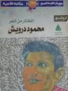 المختار من شعر محمود درويش - Mahmoud Darwish, محمود درويش, محمد عناني