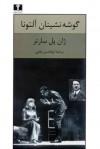 گوشه نشینان آلتونا - Jean-Paul Sartre, ابوالحسن نجفی