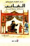 الغائب: دراسة في مقامةٍ للحريري - عبد الفتاح كيليطو, Abdelfattah Kilito
