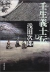 壬生義士伝 下/Mibu Gishi Den Ge/When the Last Sword Is Drawn I - Jirō Asada
