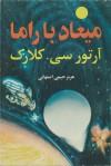 میعاد با راما - Arthur C. Clarke, هرمز حبیبی اصفهانی