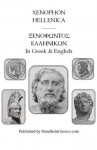 Xenophon, Hellenica, Interlinear English Translation (Xenophon, Interlinear Classics) - Xenophon, H. G. Dakyns