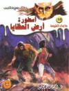 أسطورة أرض العظايا - أحمد خالد توفيق