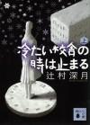 冷たい校舎の時は止まる(上) (講談社文庫) (Japanese Edition) - Mizuki Tsujimura, 辻村深月