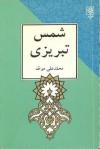 شمس تبریزی - محمدعلی موحد