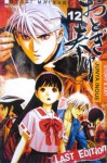 Otogi Matsuri Vol. 12 - Junya Inoue (井上 淳哉)
