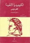 الكوميديا الإلهية - الفردوس - Dante Alighieri, حسن عثمان, دانتي اليجييرى