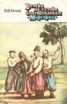 Вечера на хуторе близ Диканьки. Миргород - Nikolai Gogol, Николай Васильевич Гоголь
