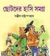 ছোটদের হাসি সমগ্র - Sanjib Chattopadhyay