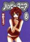 ハッピー・マニア 8 (A5) - Moyoco Anno, 安野モヨコ