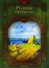 Родная природа (Русские классики — детям) - Alexander Pushkin