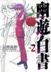 幽☆遊☆白書―完全版 2 [Yuu Yuu Hakusho Kanzenban 2] - Yoshihiro Togashi