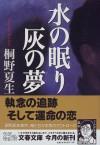 水の眠り 灰の夢 [Mizu no nemuri hai no yume] - Natsuo Kirino, 桐野 夏生