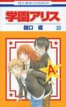 Gakuen Alice, Vol. 30 - Tachibana Higuchi