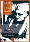 عقائد المفكرين في القرن العشرين - عباس محمود العقاد