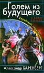 Голем из будущего. Еврейский «крестовый» поход - Alexander Barenberg, S.P. Atroshenko