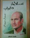 تعدد الأبعاد والجوانب - جمال حمدان
