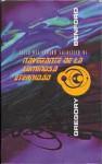 Navegante de la luminosa eternidad (Ciclo del Centro Galáctico, #6) - Gregory Benford