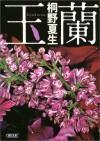 玉蘭 [Gyokuran] - Natsuo Kirino, 桐野 夏生