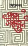 প্রবন্ধ সংকলন - Buddhadeva Bose