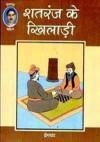 शतरंज के खिलाड़ी - Munshi Premchand